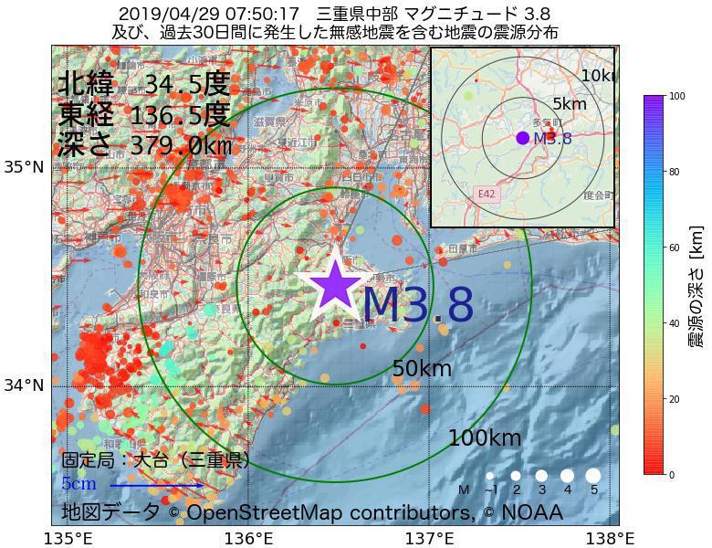 地震震源マップ:2019年04月29日 07時50分 三重県中部でM3.8の地震
