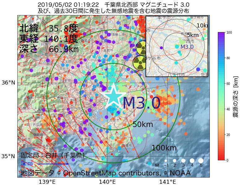 地震震源マップ:2019年05月02日 01時19分 千葉県北西部でM3.0の地震
