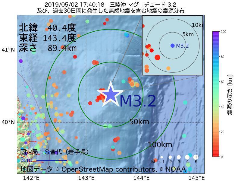地震震源マップ:2019年05月02日 17時40分 三陸沖でM3.2の地震