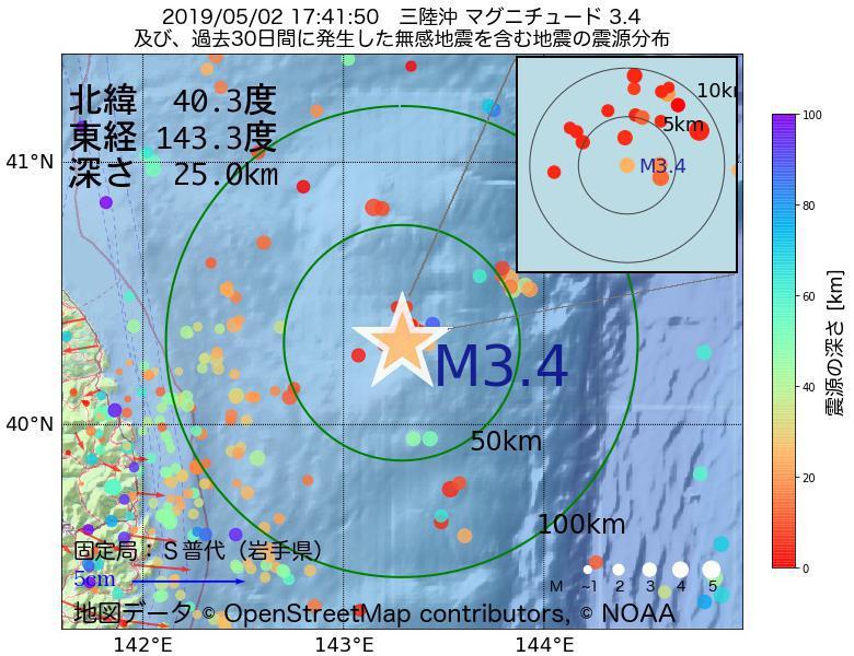 地震震源マップ:2019年05月02日 17時41分 三陸沖でM3.4の地震