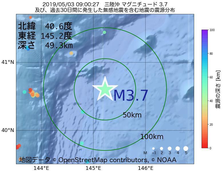 地震震源マップ:2019年05月03日 09時00分 三陸沖でM3.7の地震