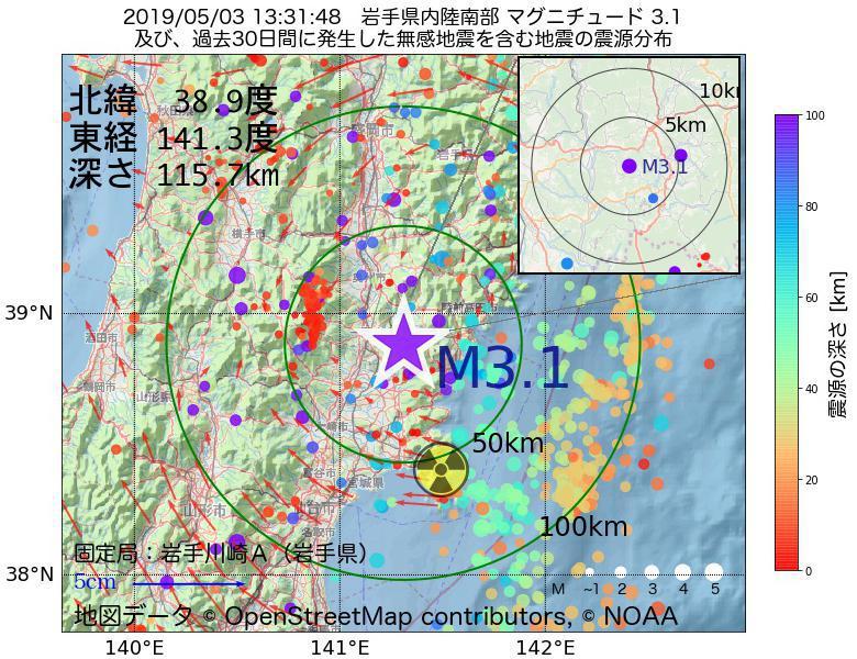 地震震源マップ:2019年05月03日 13時31分 岩手県内陸南部でM3.1の地震