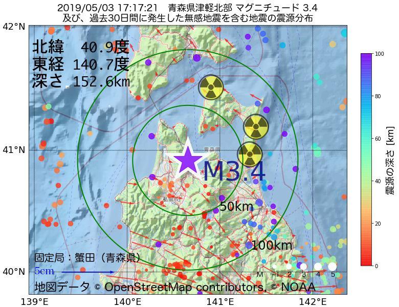 地震震源マップ:2019年05月03日 17時17分 青森県津軽北部でM3.4の地震