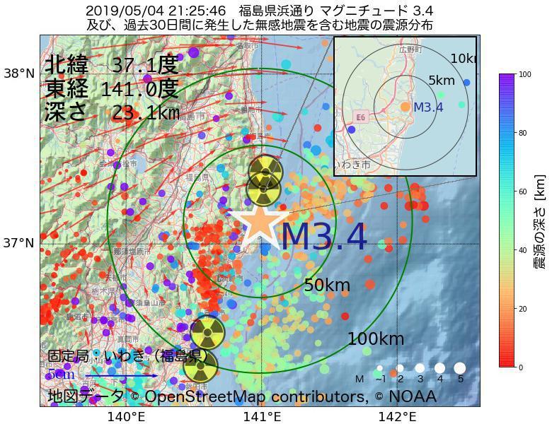 地震震源マップ:2019年05月04日 21時25分 福島県浜通りでM3.4の地震