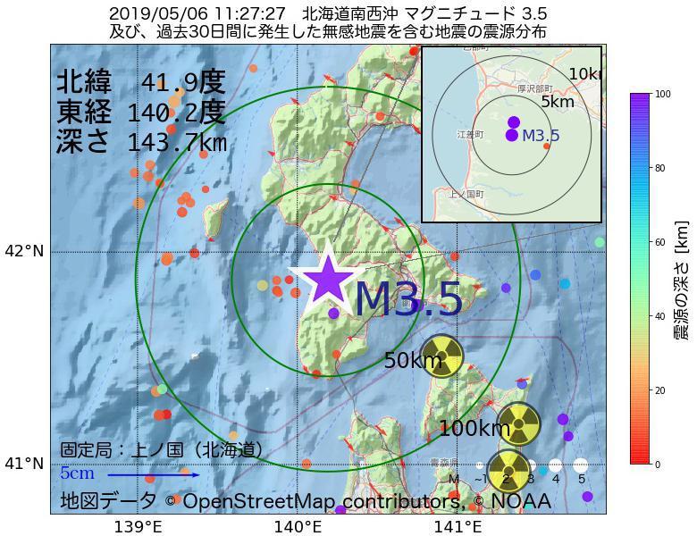 地震震源マップ:2019年05月06日 11時27分 北海道南西沖でM3.5の地震