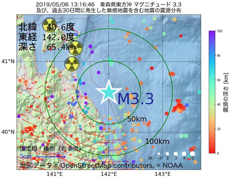 地震震源マップ:2019年05月06日 13時16分 青森県東方沖でM3.3の地震