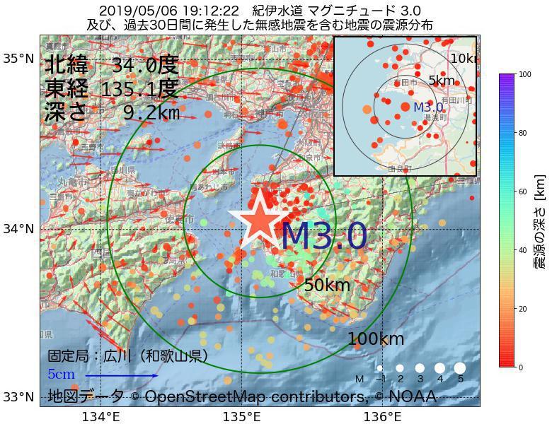 地震震源マップ:2019年05月06日 19時12分 紀伊水道でM3.0の地震