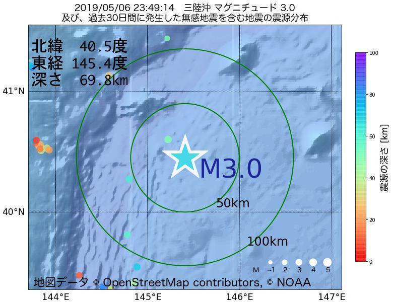 地震震源マップ:2019年05月06日 23時49分 三陸沖でM3.0の地震