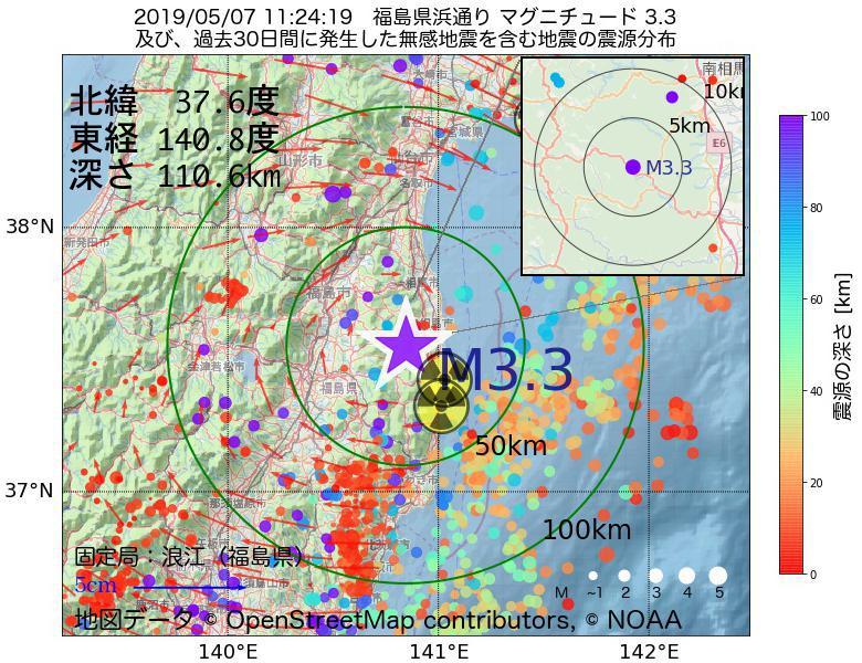 地震震源マップ:2019年05月07日 11時24分 福島県浜通りでM3.3の地震
