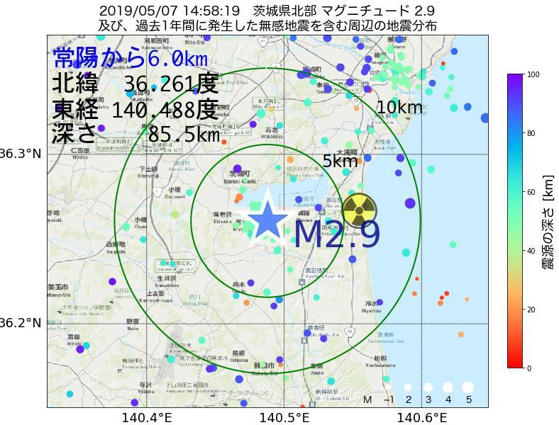 地震震源マップ:常陽から6.0km地点でM2.9の地震が発生しました