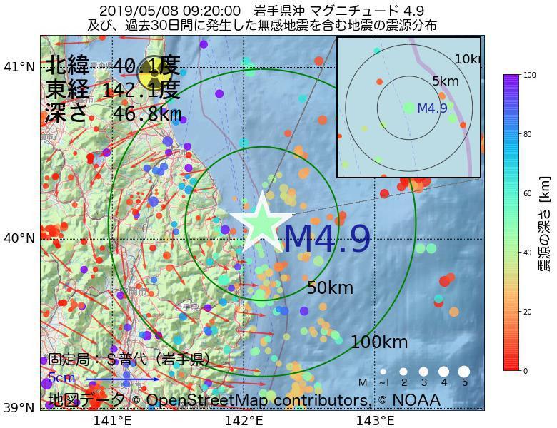 地震震源マップ:2019年05月08日 09時20分 岩手県沖でM4.9の地震