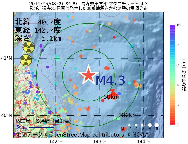 地震震源マップ:2019年05月08日 09時22分 青森県東方沖でM4.3の地震