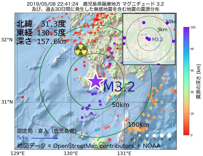 地震震源マップ:2019年05月08日 22時41分 鹿児島県薩摩地方でM3.2の地震