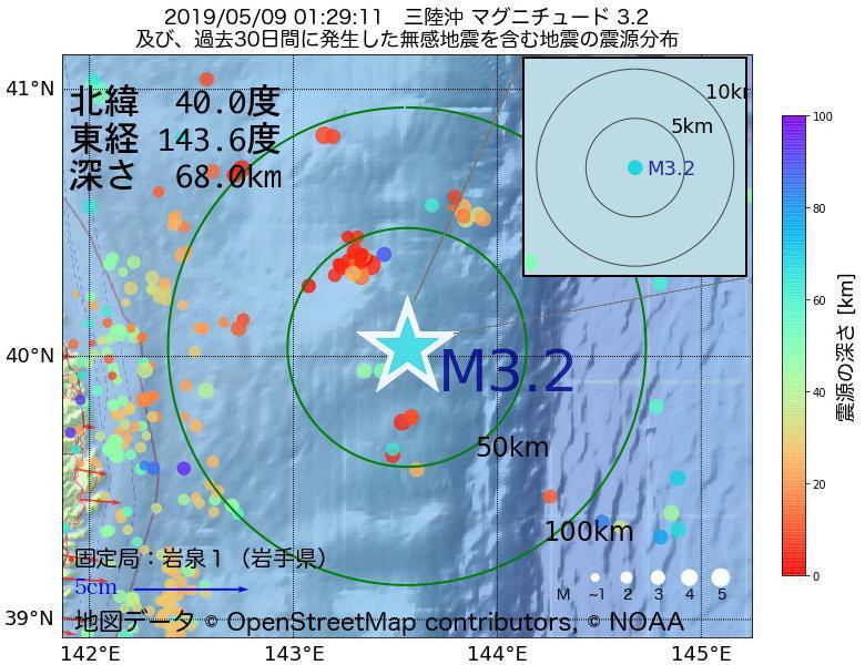 地震震源マップ:2019年05月09日 01時29分 三陸沖でM3.2の地震