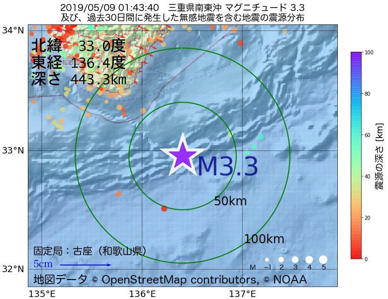 地震震源マップ:2019年05月09日 01時43分 三重県南東沖でM3.3の地震