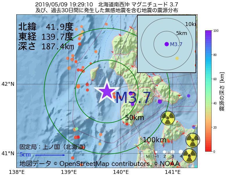 地震震源マップ:2019年05月09日 19時29分 北海道南西沖でM3.7の地震