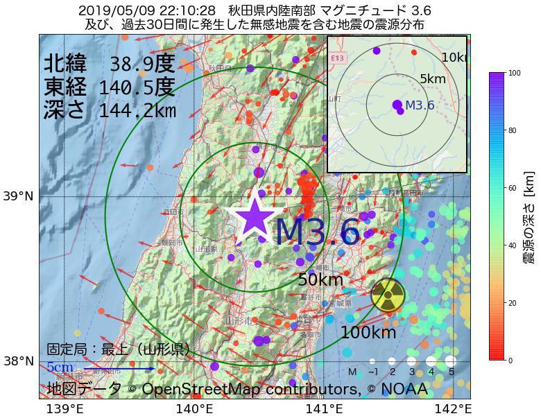 地震震源マップ:2019年05月09日 22時10分 秋田県内陸南部でM3.6の地震