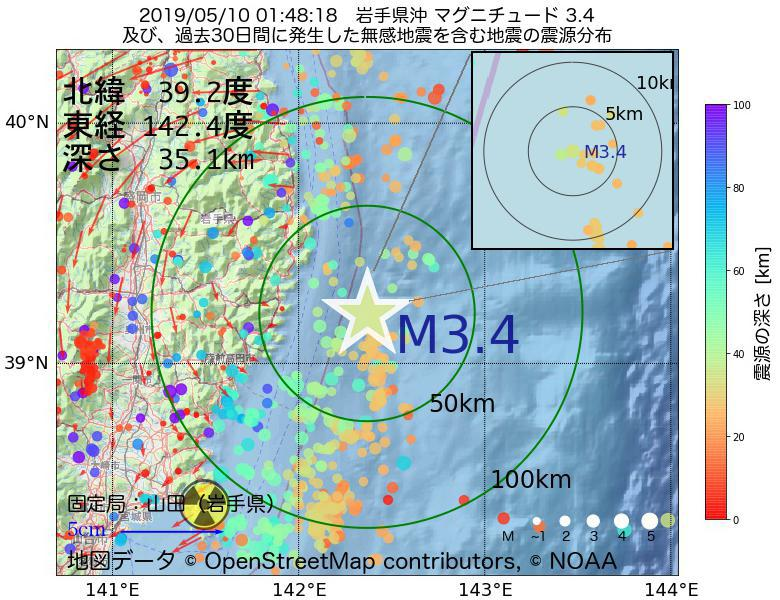 地震震源マップ:2019年05月10日 01時48分 岩手県沖でM3.4の地震