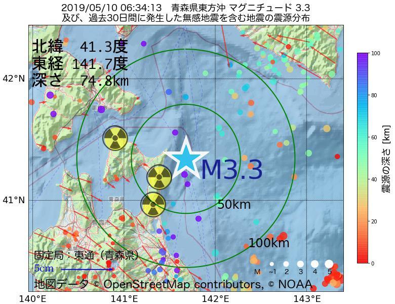 地震震源マップ:2019年05月10日 06時34分 青森県東方沖でM3.3の地震