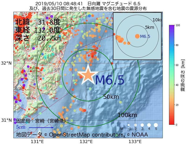地震震源マップ:2019年05月10日 08時48分 日向灘でM6.5の地震