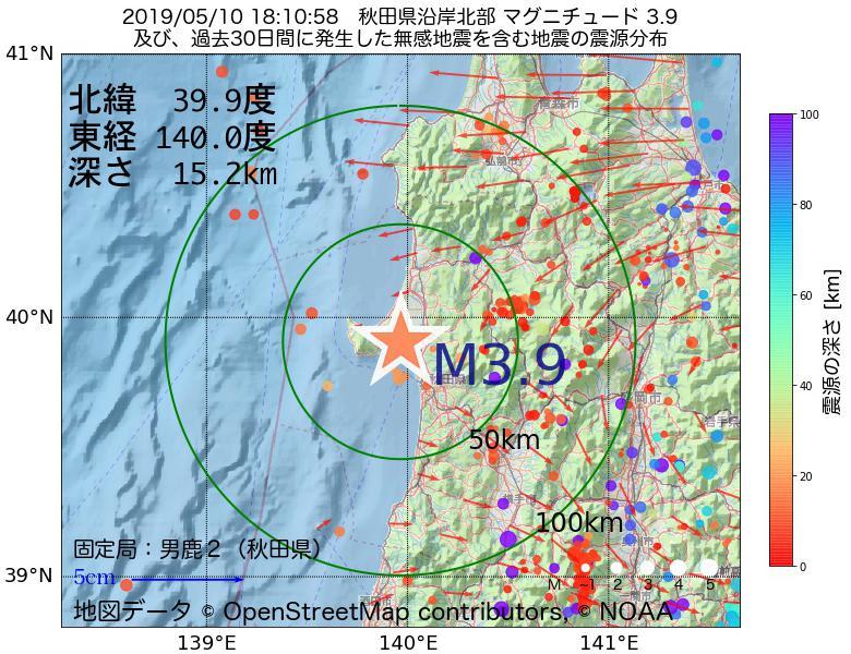 地震震源マップ:2019年05月10日 18時10分 秋田県沿岸北部でM3.9の地震