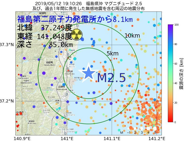 地震震源マップ:福島第二原子力発電所から8.1km地点でM2.5の地震が発生しました