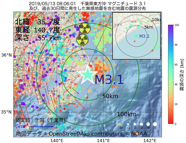 地震震源マップ:2019年05月13日 08時06分 千葉県東方沖でM3.1の地震