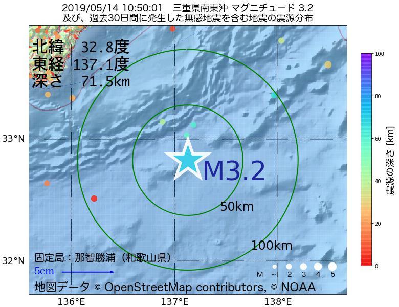 地震震源マップ:2019年05月14日 10時50分 三重県南東沖でM3.2の地震