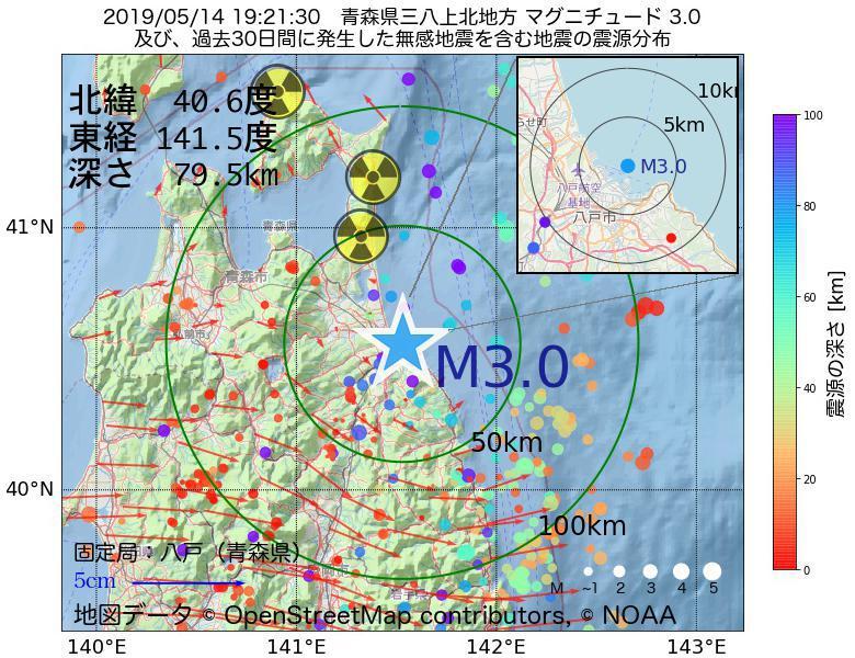 地震震源マップ:2019年05月14日 19時21分 青森県三八上北地方でM3.0の地震