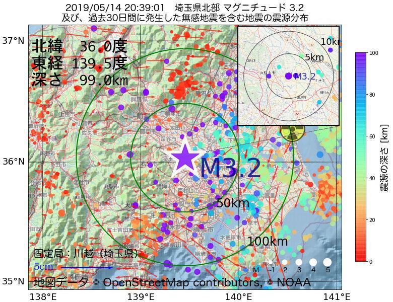 地震震源マップ:2019年05月14日 20時39分 埼玉県北部でM3.2の地震