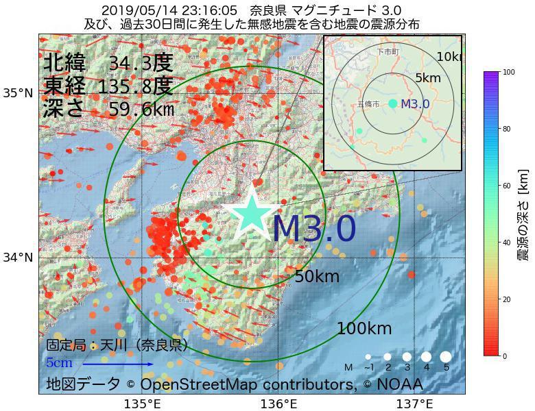 地震震源マップ:2019年05月14日 23時16分 奈良県でM3.0の地震