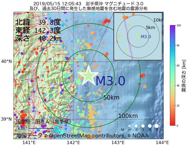 地震震源マップ:2019年05月15日 12時05分 岩手県沖でM3.0の地震