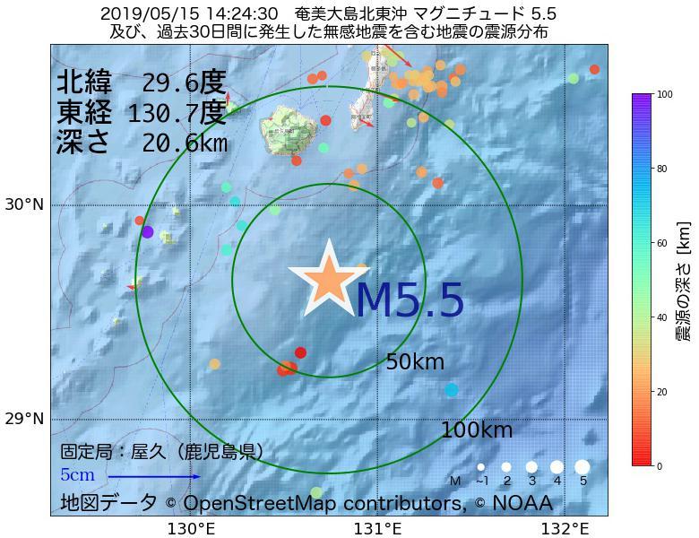 地震震源マップ:2019年05月15日 14時24分 奄美大島北東沖でM5.5の地震