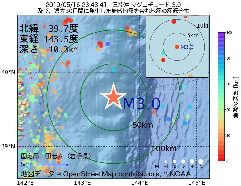 地震震源マップ:2019年05月16日 23時43分 三陸沖でM3.0の地震