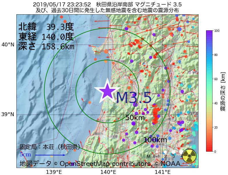 地震震源マップ:2019年05月17日 23時23分 秋田県沿岸南部でM3.5の地震
