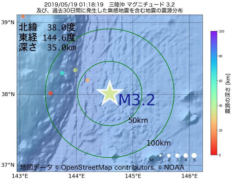 地震震源マップ:2019年05月19日 01時18分 三陸沖でM3.2の地震