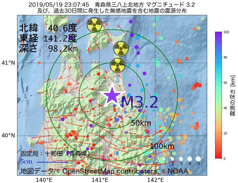 地震震源マップ:2019年05月19日 23時07分 青森県三八上北地方でM3.2の地震