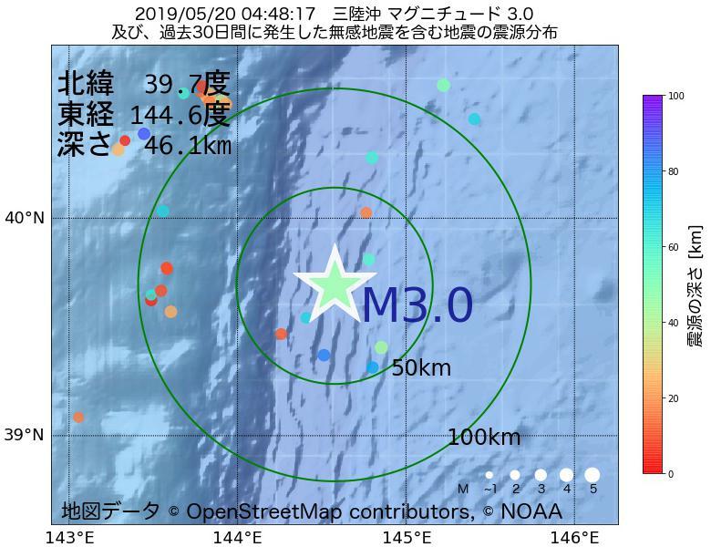 地震震源マップ:2019年05月20日 04時48分 三陸沖でM3.0の地震