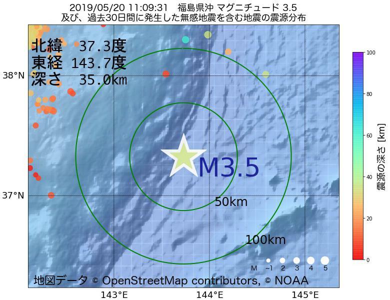 地震震源マップ:2019年05月20日 11時09分 福島県沖でM3.5の地震