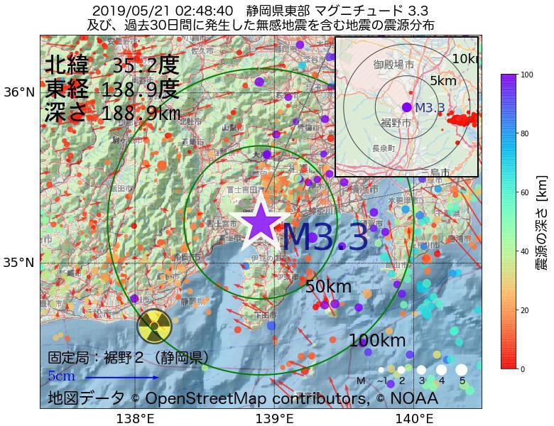 地震震源マップ:2019年05月21日 02時48分 静岡県東部でM3.3の地震