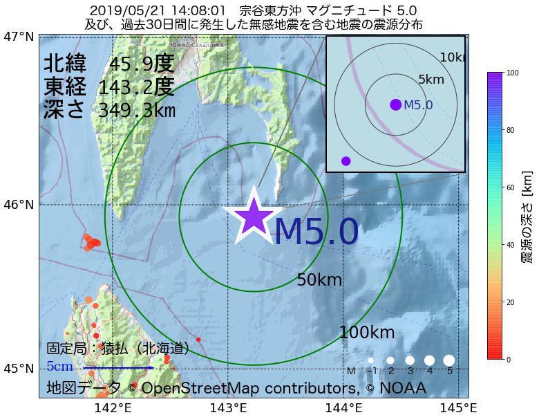 地震震源マップ:2019年05月21日 14時08分 宗谷東方沖でM5.0の地震