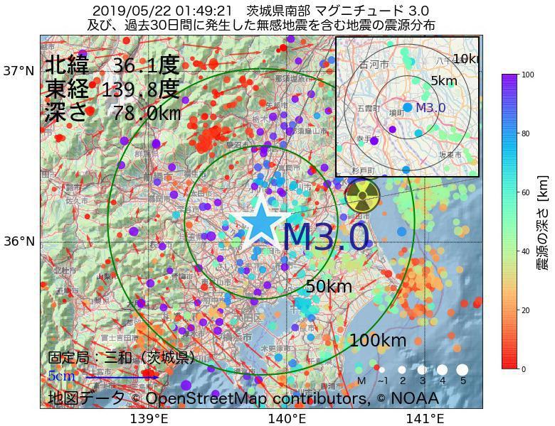 地震震源マップ:2019年05月22日 01時49分 茨城県南部でM3.0の地震