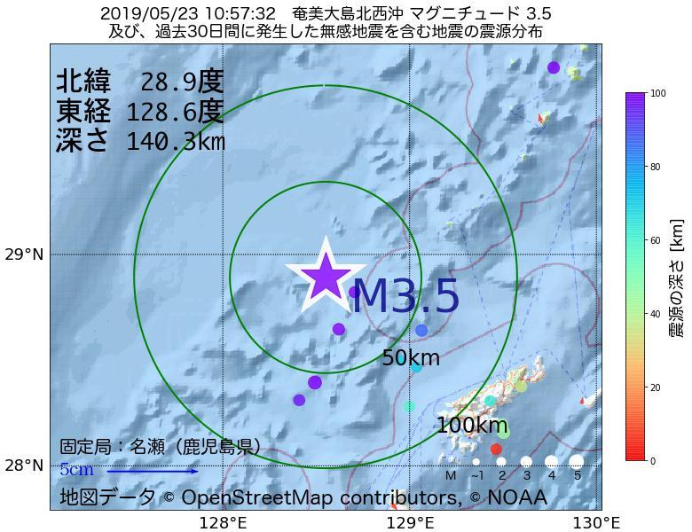 地震震源マップ:2019年05月23日 10時57分 奄美大島北西沖でM3.5の地震