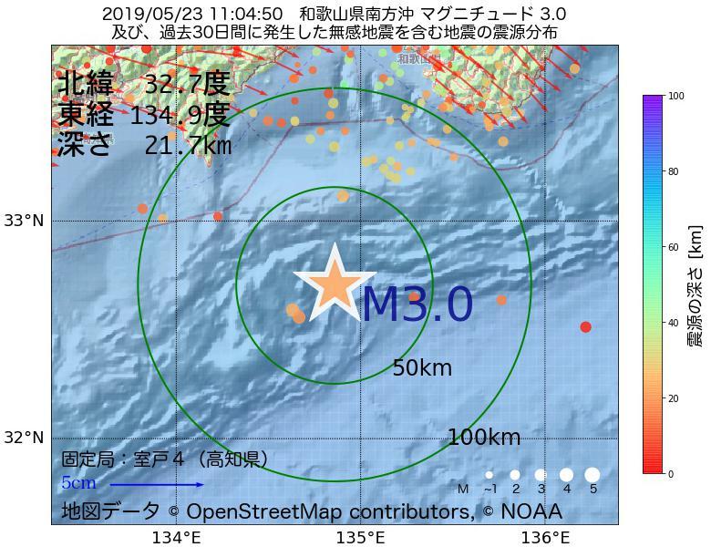 地震震源マップ:2019年05月23日 11時04分 和歌山県南方沖でM3.0の地震