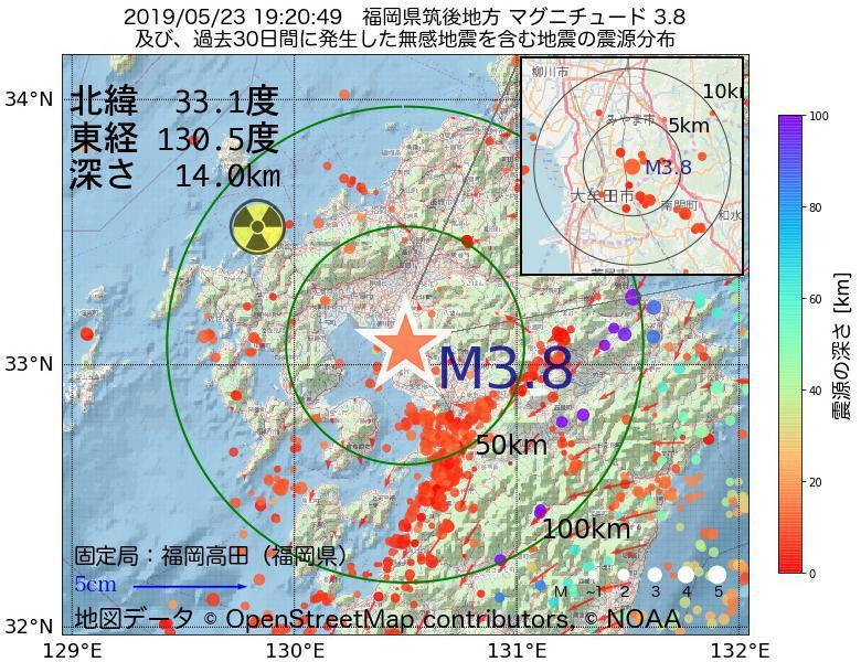 地震震源マップ:2019年05月23日 19時20分 福岡県筑後地方でM3.8の地震