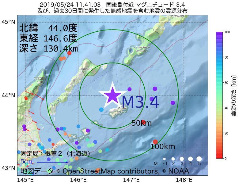 地震震源マップ:2019年05月24日 11時41分 国後島付近でM3.4の地震