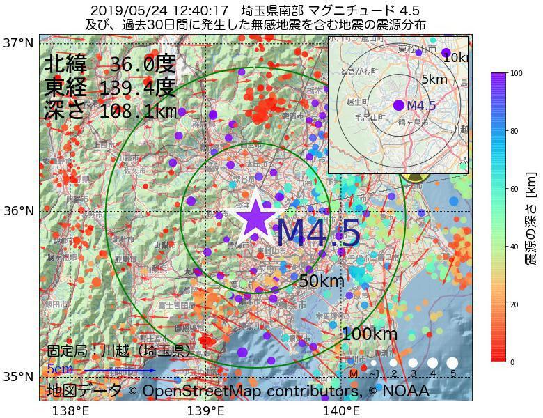 地震震源マップ:2019年05月24日 12時40分 埼玉県南部でM4.5の地震