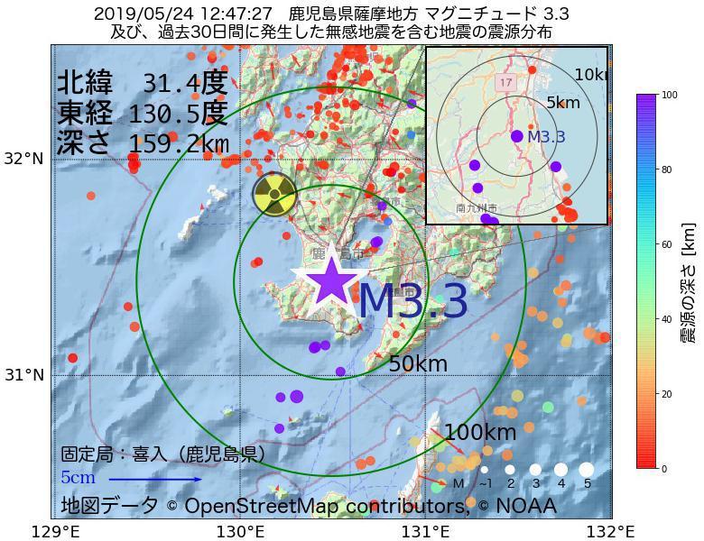 地震震源マップ:2019年05月24日 12時47分 鹿児島県薩摩地方でM3.3の地震