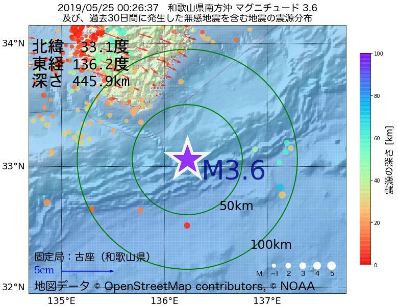 地震震源マップ:2019年05月25日 00時26分 和歌山県南方沖でM3.6の地震