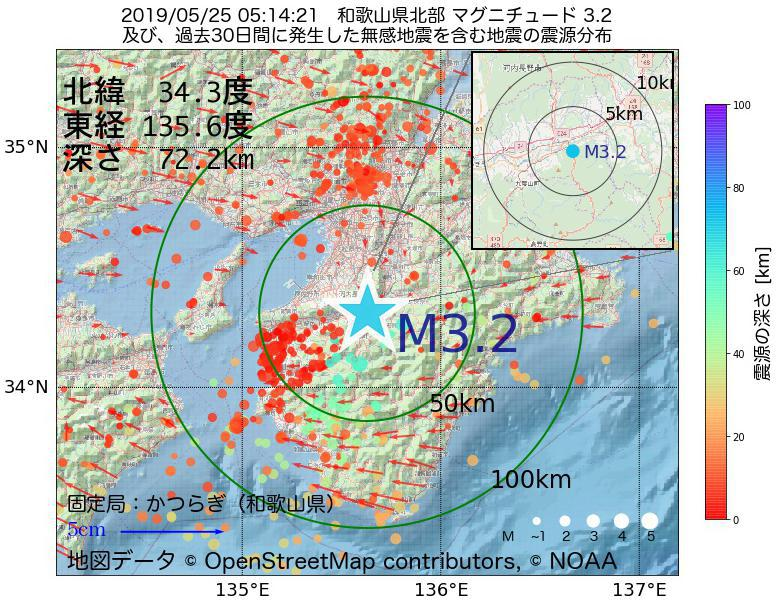 地震震源マップ:2019年05月25日 05時14分 和歌山県北部でM3.2の地震